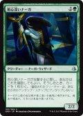 【JPN】用心深いナーガ/Watchful Naga[AKH_193U]