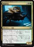 【JPN】潰滅甲虫/Decimator Beetle[AKH_197U]