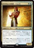 【JPN】ナクタムンの侍臣、テムメト/Temmet, Vizier of Naktamun[AKH_207R]