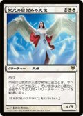 【JPN】栄光の目覚めの天使/Angel of Glory's Rise[MTG_AVR_001R]