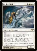 【JPN】歓喜の天使/Angel of Jubilation[MTG_AVR_002R]