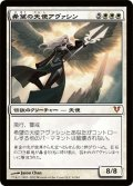 【JPN】希望の天使アヴァシン/Avacyn, Angel of Hope[MTG_AVR_006M]