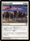 【JPN】聖戦士の進軍/Cathars' Crusade[MTG_AVR_010R]