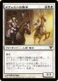 【JPN】ガヴォニーの騎手/Riders of Gavony[MTG_AVR_033R]