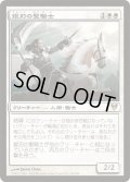 【JPN】銀刃の聖騎士/Silverblade Paladin[MTG_AVR_036R]