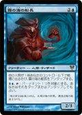【JPN】霧の海の船長/Captain of the Mists[MTG_AVR_045R]