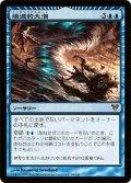 【JPN】壊滅的大潮/Devastation Tide[MTG_AVR_048R]