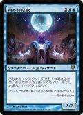 【JPN】月の神秘家/Lunar Mystic[MTG_AVR_065R]