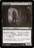 【JPN】鬱外科医/Gloom Surgeon[MTG_AVR_104R]