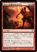 【JPN】忌むべき者のかがり火/Bonfire of the Damned[MTG_AVR_129M]