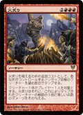 【JPN】火炙り/Burn at the Stake[MTG_AVR_130R]