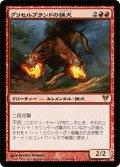 【JPN】グリセルブランドの猟犬/Hound of Griselbrand[MTG_AVR_141R]