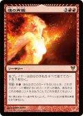 【JPN】魂の再鍛/Reforge the Soul[MTG_AVR_151R]
