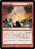 【JPN】破滅の儀式/Rite of Ruin[MTG_AVR_153R]