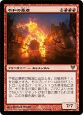 【JPN】不和の暴君/Tyrant of Discord[MTG_AVR_162R]