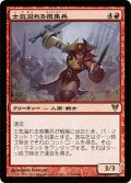 【JPN】士気溢れる徴集兵/Zealous Conscripts[MTG_AVR_166R]