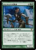【JPN】ラムホルトの勇者/Champion of Lambholt[MTG_AVR_171R]