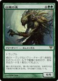 【JPN】収穫の魂/Soul of the Harvest[MTG_AVR_195R]