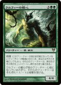 【JPN】ウルフィーの銀心/Wolfir Silverheart[MTG_AVR_206R]