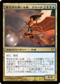 【JPN】雪花石を率いる者、ブルーナ/Bruna, Light of Alabaster[MTG_AVR_208M]