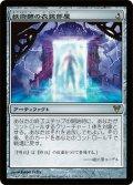 【JPN】妖術師の衣装部屋/Conjurer's Closet[MTG_AVR_214R]