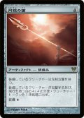 【JPN】月銀の槍/Moonsilver Spear[MTG_AVR_217R]