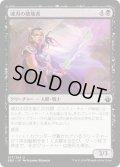 【JPN】魂刃の破壊者/Soulblade Corrupter[MTG_BBD_017U]