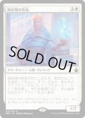 【JPN】競技場の首長/Arena Rector[MTG_BBD_023M]