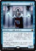 【JPN】秘儀の職工/Arcane Artisan[MTG_BBD_033M]