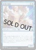 【JPN】乱雲の英雄/Nimbus Champion[MTG_BBD_037U]