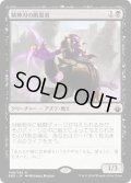 【JPN】精神刃の断裂者/Mindblade Render[MTG_BBD_049R]