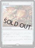 【JPN】勝利の鐘/Victory Chimes[MTG_BBD_080R]
