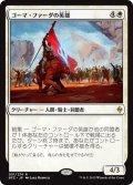 【JPN】ゴーマ・ファーダの英雄/Hero of Goma Fada[MTG_BFZ_031R]