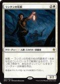 【JPN】ランタンの斥候/Lantern Scout[MTG_BFZ_037R]
