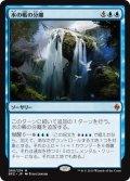 【JPN】水の帳の分離/Part the Waterveil[MTG_BFZ_080M]