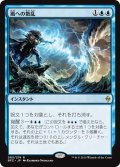 【JPN】風への散乱/Scatter to the Winds[MTG_BFZ_085R]