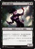 【JPN】血の絆の吸血鬼/Bloodbond Vampire[MTG_BFZ_104U]