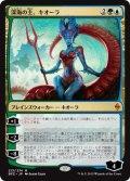 【JPN】深海の主、キオーラ/Kiora, Master of the Depths[MTG_BFZ_213M]