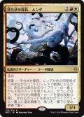 【JPN】待ち伏せ隊長、ムンダ/Munda, Ambush Leader[MTG_BFZ_215R]