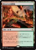 【JPN】燃えがらの林間地/Cinder Glade[MTG_BFZ_235R]