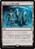 【JPN】見捨てられた神々の神殿/Shrine of the Forsaken Gods[MTG_BFZ_245R]