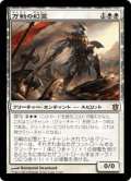 【JPN】万戦の幻霊/Eidolon of Countless Battles[MTG_BNG_007R]