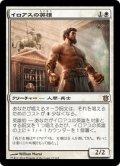 【JPN】イロアスの英雄/Hero of Iroas[MTG_BNG_017R]
