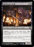 【JPN】運命をほぐす者/Fate Unraveler[MTG_BNG_068R]
