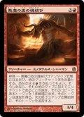 【JPN】悪魔の皮の魂結び/Felhide Spiritbinder[MTG_BNG_096R]