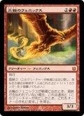 【JPN】炎輪のフェニックス/Flame-Wreathed Phoenix[MTG_BNG_097M]
