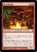 【JPN】骨の神託者/Oracle of Bones[MTG_BNG_103R]