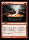 【JPN】運命の気まぐれ/Whims of the Fates[MTG_BNG_115R]