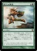 【JPN】狩人の勇気/Hunter's Prowess[MTG_BNG_124R]