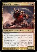 【JPN】殺戮の神、モーギス/Mogis, God of Slaughter[MTG_BNG_151M]